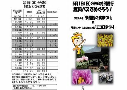 5月1日多聞院無料送迎バス運行